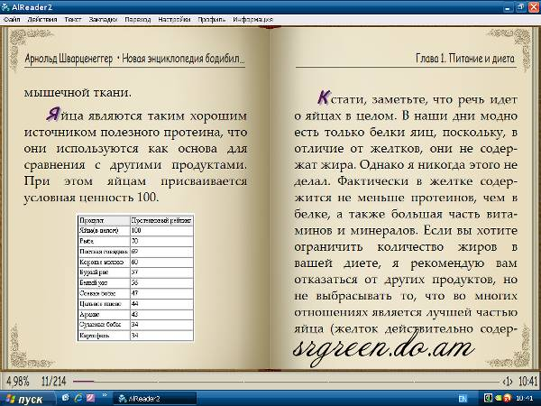AlReader v 2.5.110502repack